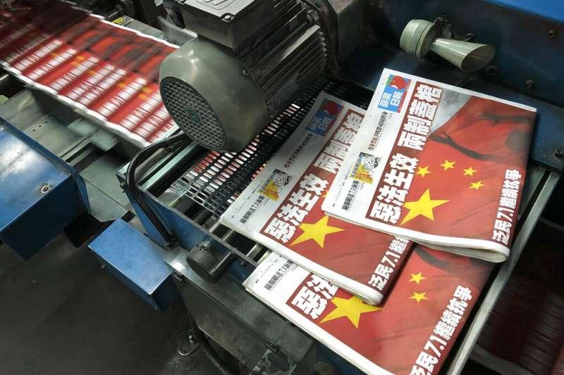 香港《蘋果日報》7月1日以「惡法生效、兩制蓋棺」作為頭版頭標題,報導「港版國安法」生效。(資料照,美聯社)
