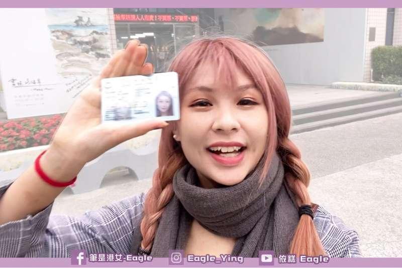 網名為「依糕」知名香港Youtuber(網紅)和她的台灣居留證。(BBC中文網)