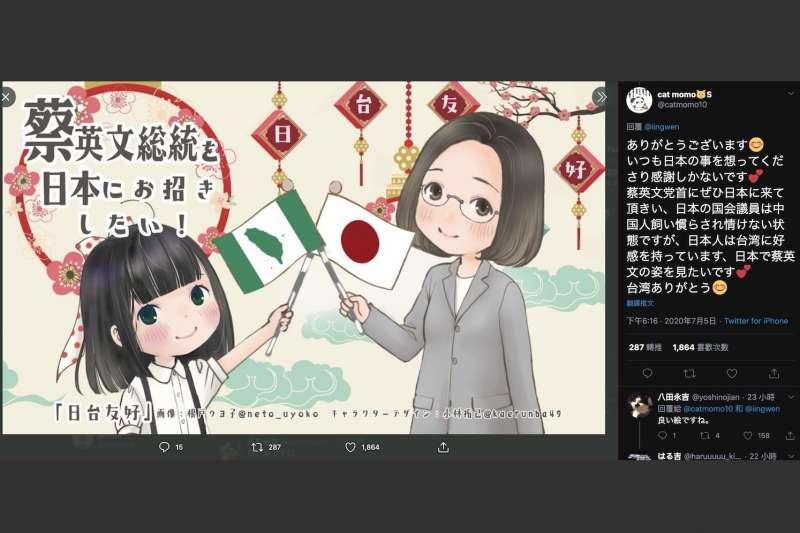 日本網友感謝蔡英文關心災情,希望能邀請她訪問日本。(翻攝網路)