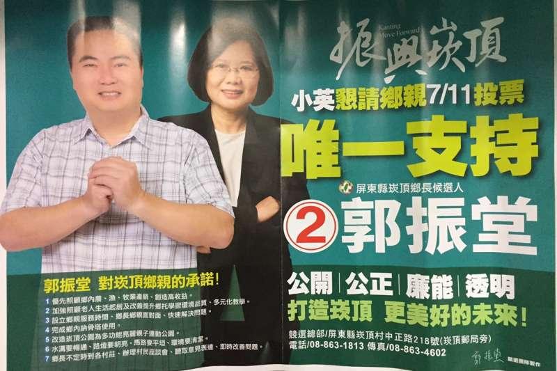 作者揭露樂樂養雞場負責人周碧雲與其夫郭振堂的不當財產,奉勸總統蔡英文不要為他背書。(作者提供)