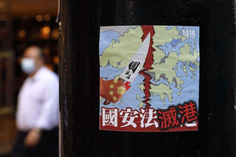 《港區國安法》使得香港失去獨立自治地位。(美聯社)