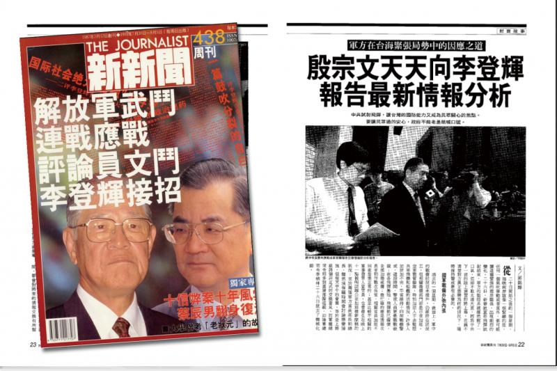在1995年7月30日發行的438期,《新新聞》報導了李登輝政府如何因應中國的文攻武嚇。