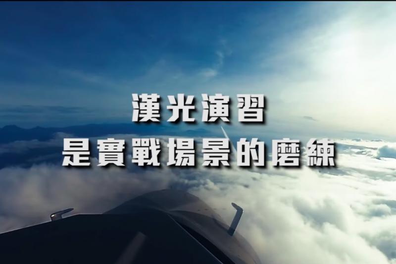 國防部發影片強調漢光演習是實戰場景的磨練,反駁日前遭批「漢光演習是最大場表演」的說法。(取自國防部臉書)