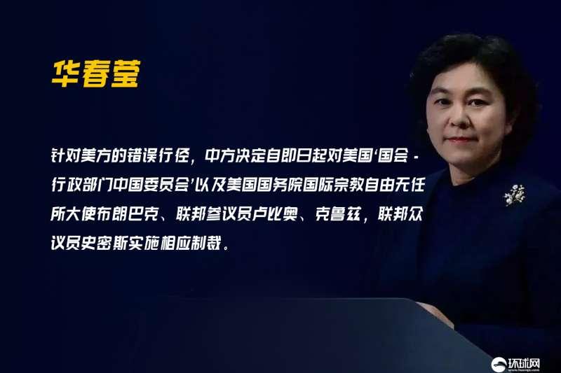 華春瑩宣布制裁反美官員與議員。