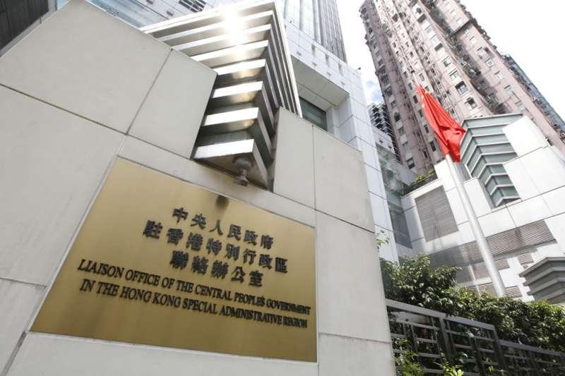 北京從2012年開始,就不斷強化中聯辦的政治角色,包括介入議會工作及選舉、控制輿論傳媒。(郭晉瑋攝)