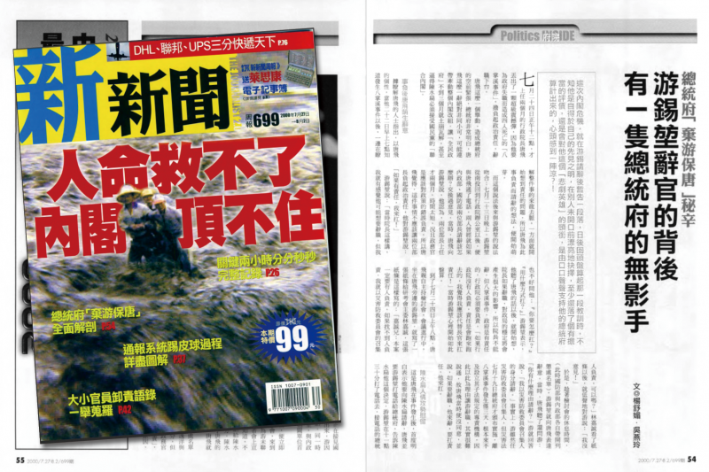 2000年7月27日出刊的699期《新新聞》,深入報導八掌溪事件引發的政治效應。
