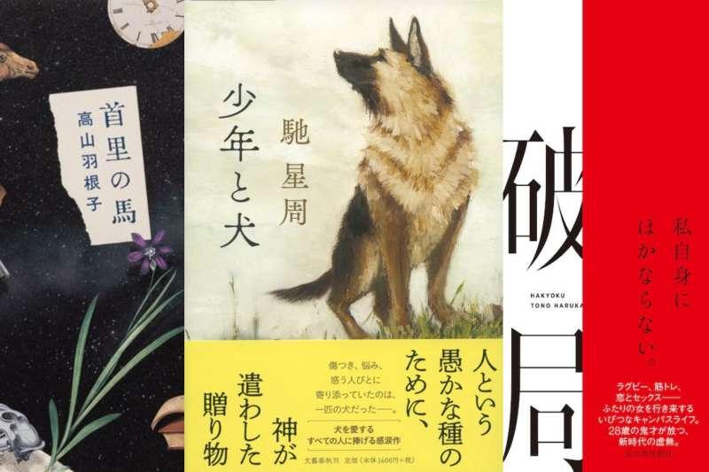 日本文學振興會主辦的芥川賞(芥川獎)與直木賞(直木獎)公布第163屆得獎名單,前者由高山羽根子與遠野遙共同獲獎,後者由馳星周拿下。