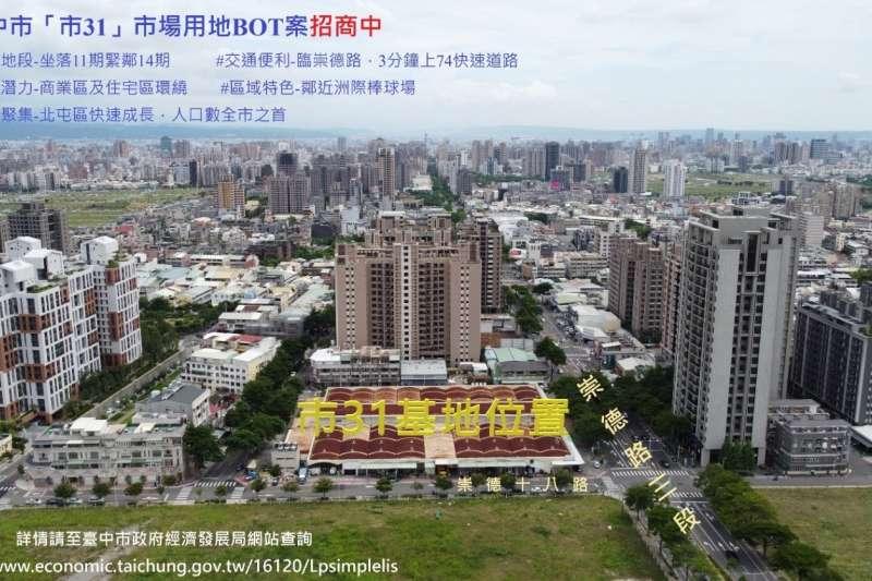 台中市「市31」BOT案開始招商,不限制投資人經營零售批發業實績,增加招商意願。(圖/臺中市政府提供)