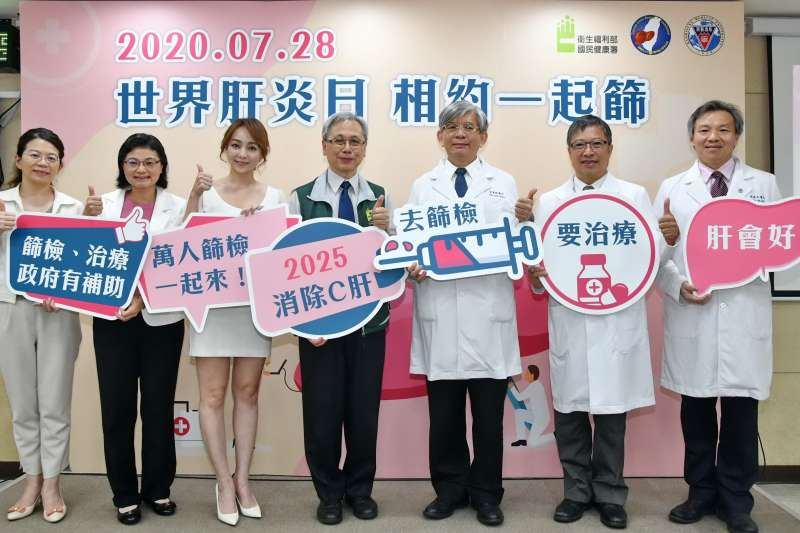 「2020世界肝炎日 相約一起篩」 成功治療C肝可降低7成肝癌、淋巴癌、