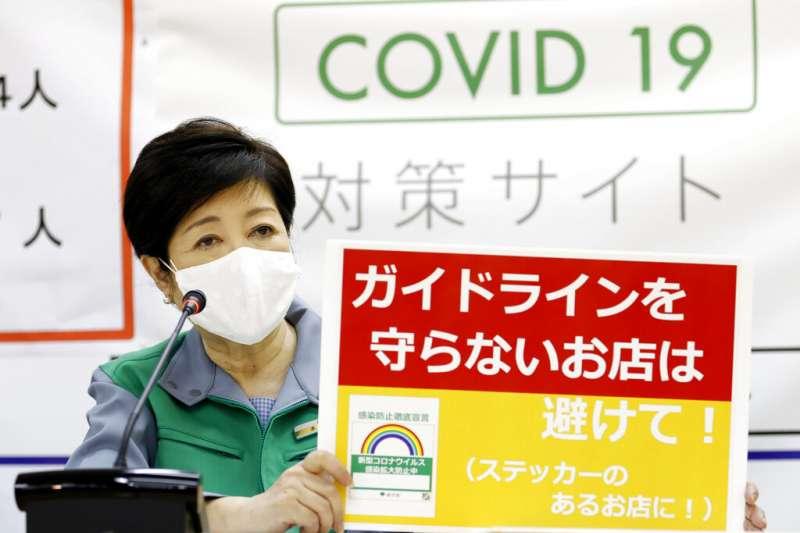 東京都知事小池百合子15日東京的疫情警戒上調到了最高等級,並且在記者會中呼籲「避免到不遵守防疫準則的餐廳用餐」。(美聯社)