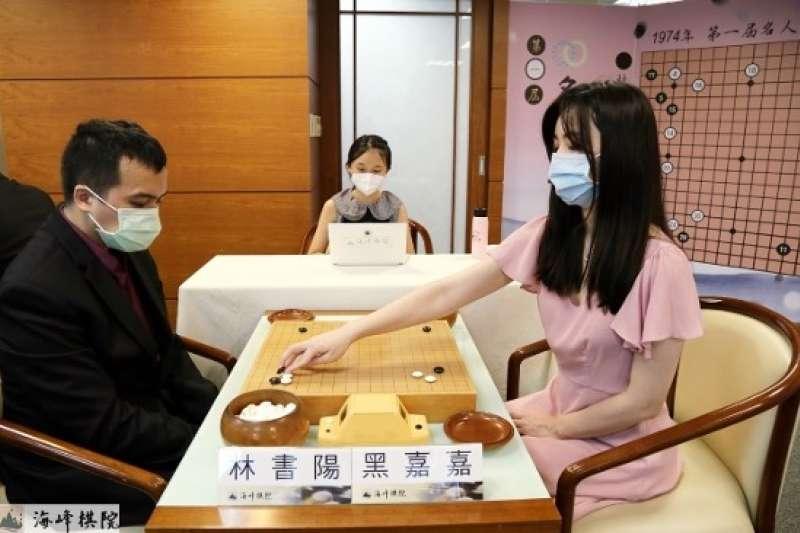 林書陽九段vs.黑嘉嘉七段。(海峰棋院)