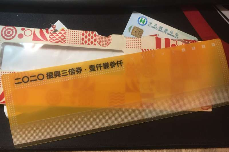 三倍券信封內的「橘色塑膠片」有什麼功用?現在有網友發揮巧思,紛紛提出各種妙用。(資料照,取自PTT)