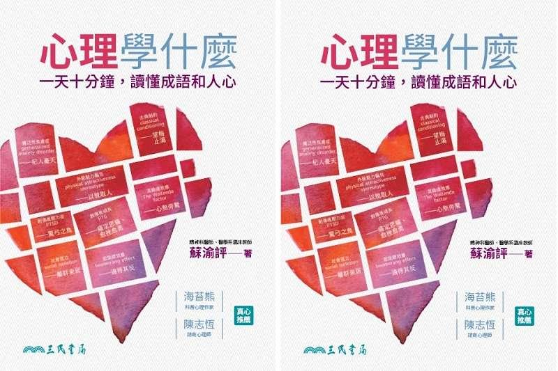 20200721-心理學什麼封面(資料照,三民書局提供)