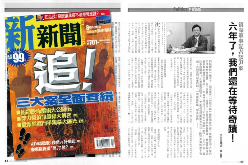 2000年8月10日發行的701期《新新聞》,對陳水扁總統放重話辦尹案做了深入的檢討報導。