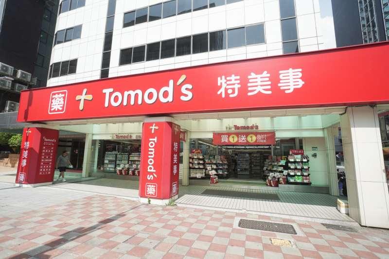 Tomod's在台深耕八年,中文名『特美事』大公開!(圖片來源:特美事 )