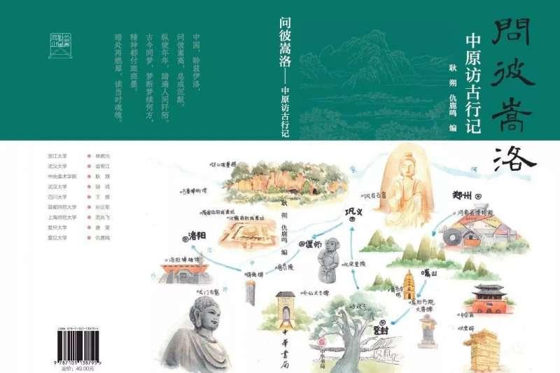 2019年出版的《問彼嵩洛-中原訪古行記》,作者是來自不同專業領域的十名青年學者,他們在2018年自行組團去河南遊覽了八天,然後就自己的所學,各寫一篇和此行相關的文章輯成此書。(胡又天提供)