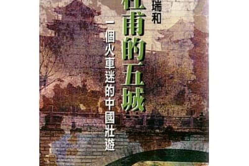 20200723-賴瑞和老師所寫之《杜甫的五城》既暢銷又廣受好評。(取自博客來網路書店)