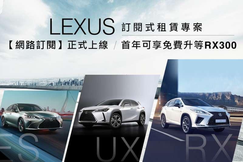 LEXUS訂閱式租賃服務,開放線上申辦!再首年免費升級RX300禮遇。(圖/LEXUS提供)