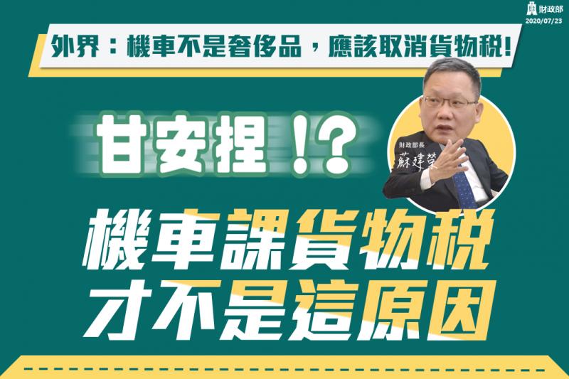 財政部針對貨物稅存廢問題回應,卻再度反映官方強詞奪理的思維。(圖/擷取自財政部官方粉絲團)