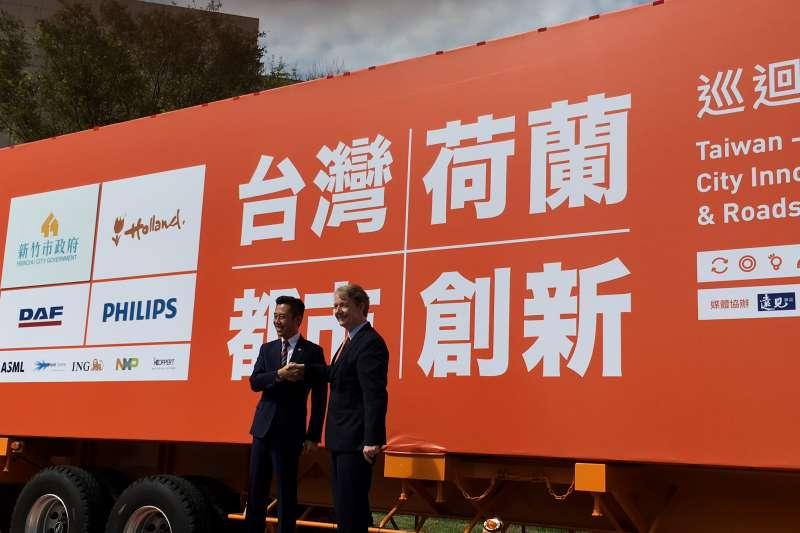 荷蘭台灣都市創新巡迴展:荷蘭駐台代表紀維德與新竹市長林智堅(荷蘭在台辦事處提供)