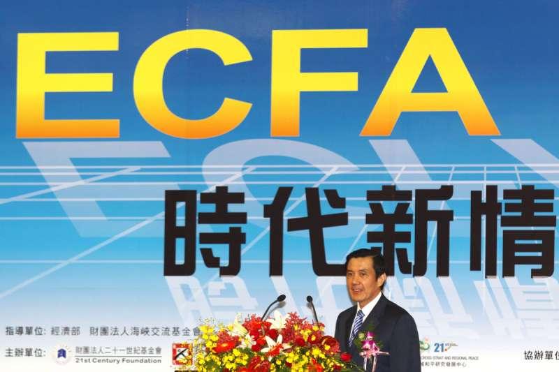 被馬英九視為自己總統任內最重要施政之一的ECFA,帶給台灣的利益相當有限。(新新聞資料照)