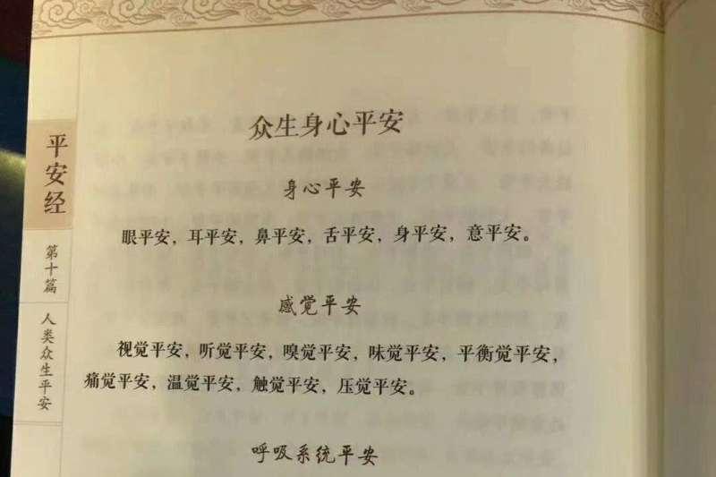 中國奇書《平安經》(取自網路)