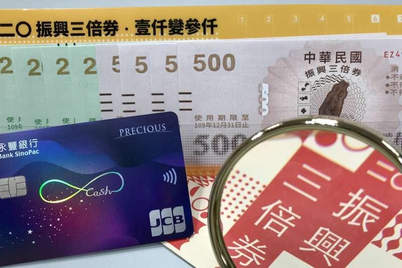刷永豐現金回饋JCB卡預購紙本「振興三倍券」,每卡戶可回饋6%刷卡金,上萬名額最高回饋120元。(圖/永豐銀行提供)
