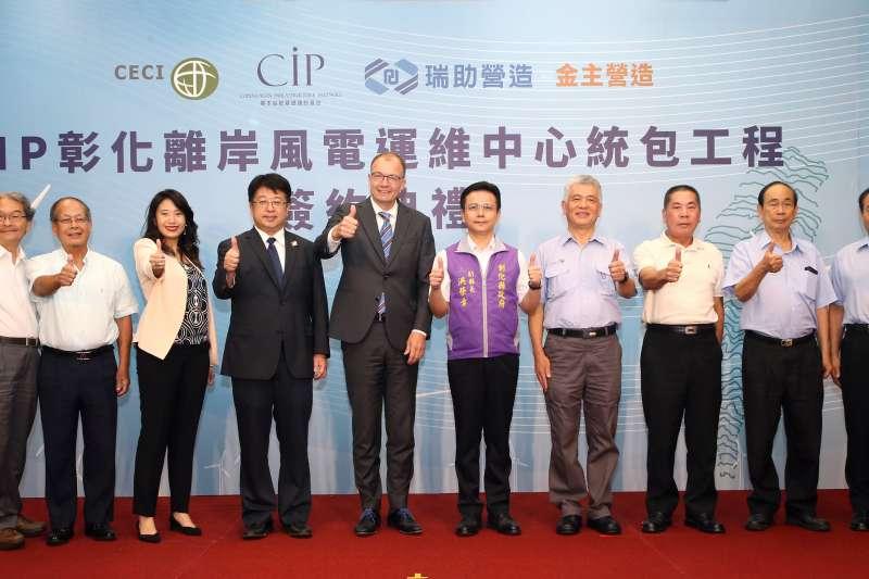 CIP與瑞助營造及台灣世曦工程顧問簽署 2.1億元工程合約,打造亞太首座離岸風電運維中心。(圖/CIP提供)