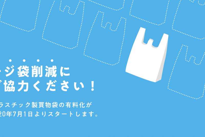 日本於今年7月開始實施塑膠袋收費制度。(翻攝日本經濟產業省)