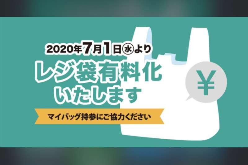 日本於今年7月開始實施塑膠袋收費制度。(翻攝名鐵百貨公司官網)