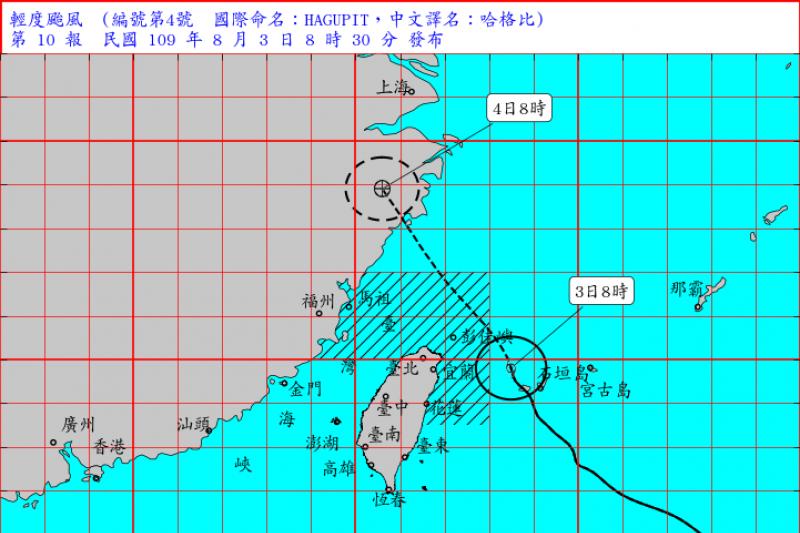 輕度颱風 哈格比(國際命名 HAGUPIT )海上颱風警報