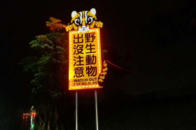 設置夜間發光的大型LED警示牌更能有效提前預警駕駛留意路殺熱點路段。(圖/苗栗縣政府媒體事務中心提供)