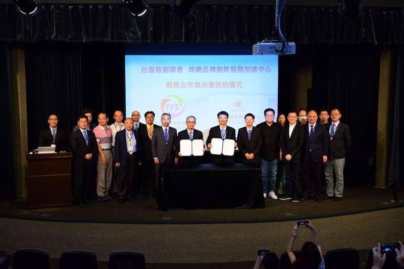 品牌創新服務加速中心與台灣台復新創學會簽署戰略合作。(圖/台灣台復新創學會提供)