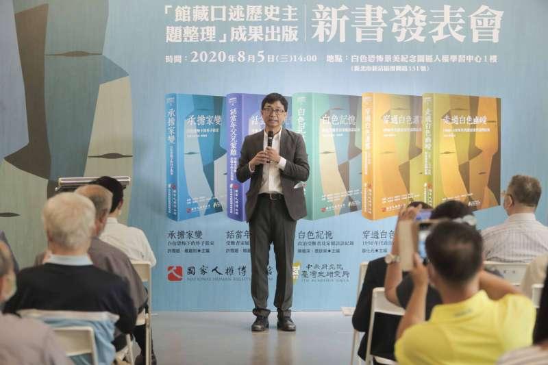 20200805-國史館館長陳俊宏。(人博館提供)