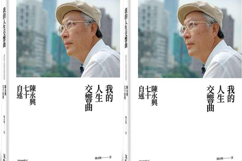 《我的人生交響曲:陳永興七十自述》立體書封。(玉山社)