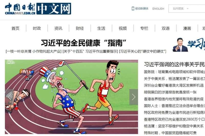 中國日報(網路截圖)