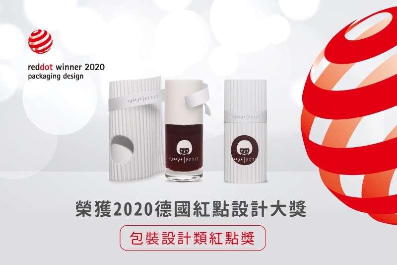 「小小PETIT無毒可剝式指甲油」榮獲「2020紅點設計獎:品牌暨傳達設計包裝設計類紅點獎」(來源:小小PETIT)