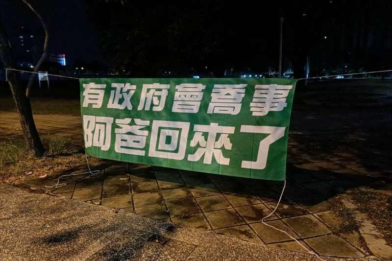 高雄市近日被民眾發現出現神秘布條,以綠底白字寫著「有政府會喬事、阿爸回來了」。(圖/李眉蓁競選總部提供)