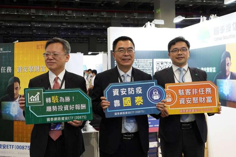 國泰投信在2020年初推出亞洲第1檔聚焦防駭產業的國泰網路資安ETF,一次網羅全球7大國55家頂尖資安公司。(國泰投信提供)