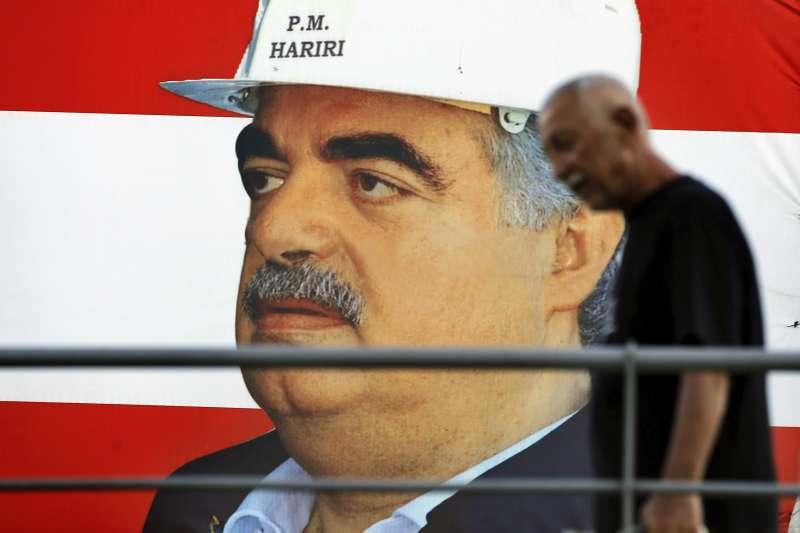 黎巴嫩前總理哈里里在2005年因汽車炸彈攻擊身亡,2020年8月18日國際法庭判決真主黨一名成員有罪。(AP)