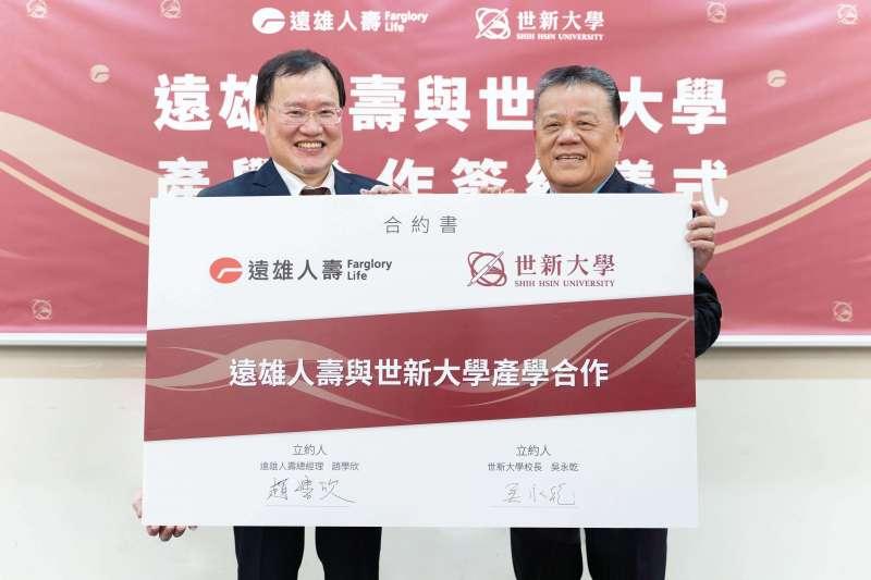 遠雄人壽總經理趙學欣(左)與世新大學校長吳永乾(右) 共同開展「青年培力產學合作」。(遠雄人壽提供)