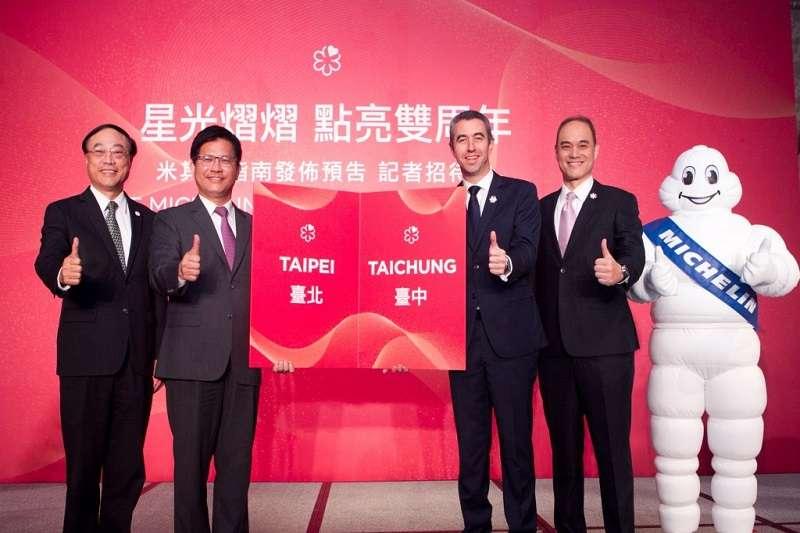 《2020台北台中米其林指南》今年在台中國家歌劇院舉行。(圖/Taiwannews)