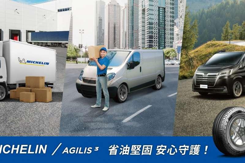米其林「耐米聯盟」運輸英雄現身,全新Michelin Agilis 3三大特色,營運效率更出色。(圖/台灣米其林)