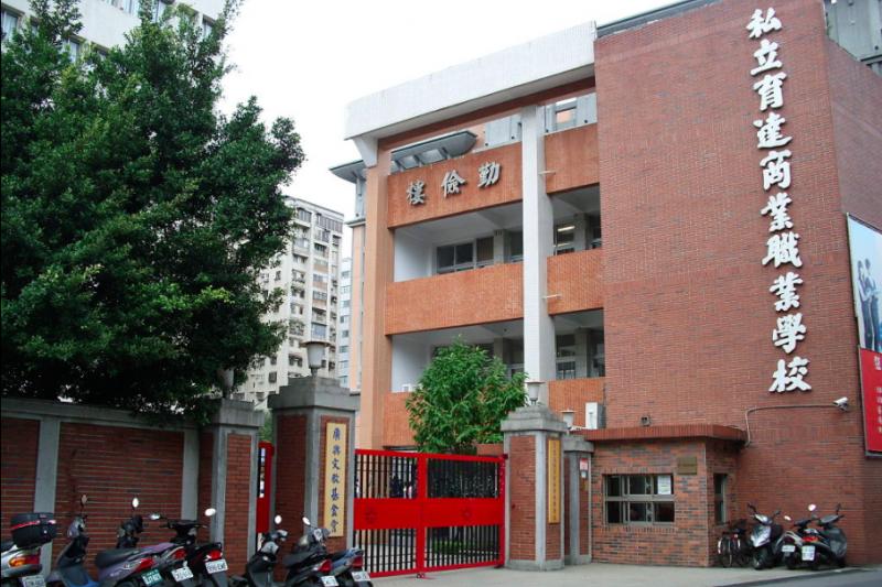 台北市老牌私校育達高職改名「普林思頓高中」,並增設國中部2班及小學部3班。不過,甫創立的小學部8月31日開學,卻只有1名學生完成繳費入學。(取自維基百科)