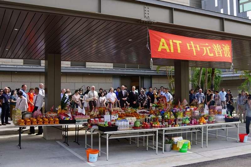 美國在台協會入境隨俗,選在中元節這天拜拜普渡。(取自美國在台協會 AIT臉書)