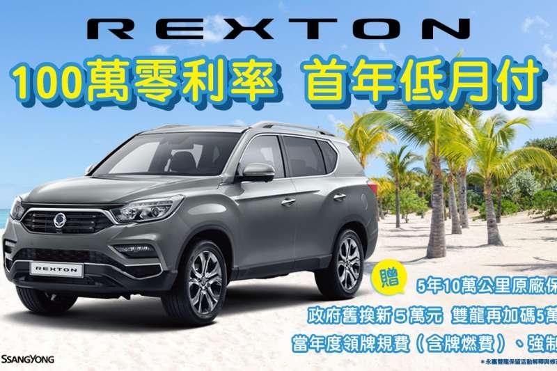 入主SsangYong REXTON享100萬0利率再送5萬圓夢購車金與首年免領牌費&強制險。(圖/永嘉雙龍汽車提供)