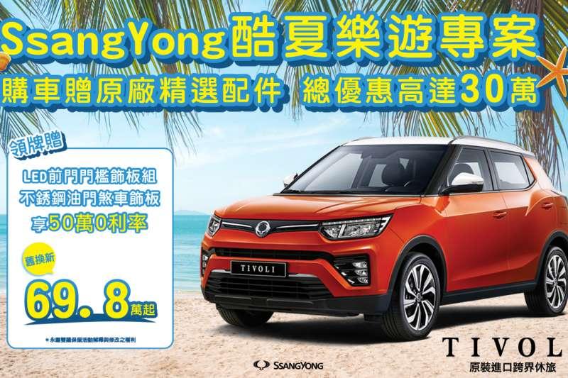 SsangYong於9月份推出「酷夏樂遊專案」,購車贈原廠精選配件,全車系總優惠高達30萬。(圖/永嘉雙龍汽車提供)