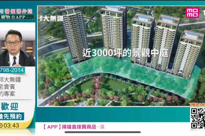 富邦建設首次在南台灣推案,找上自家富邦媒旗下momo電視購物合作,將建案擺上電視購物live秀販售。(上揚國際提供)
