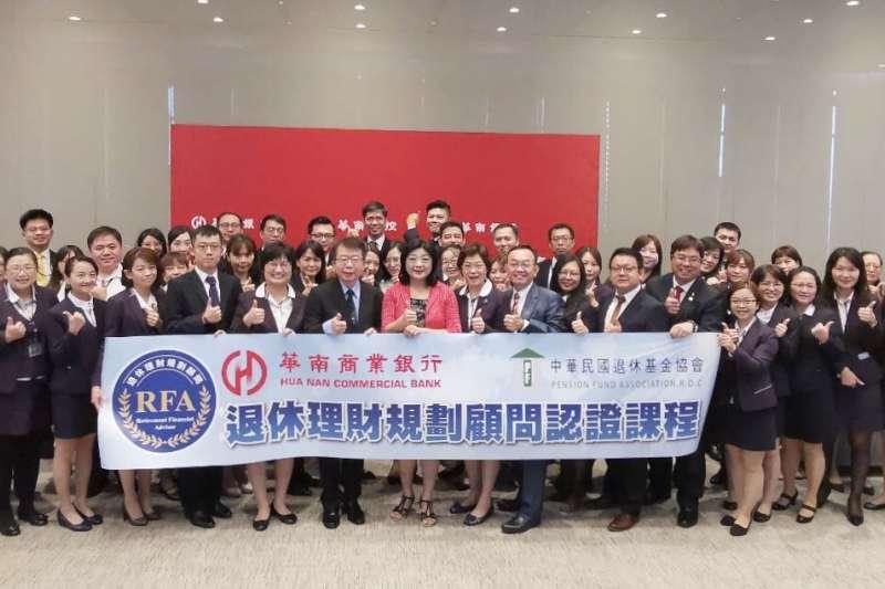 華南銀行個人金融事業群副總經理李宗賢(左9)及退休協會理事長王儷玲(左10)為華南銀行『RFA退休理財顧問證照』教育訓練主持開訓典禮。(華南銀行提供)