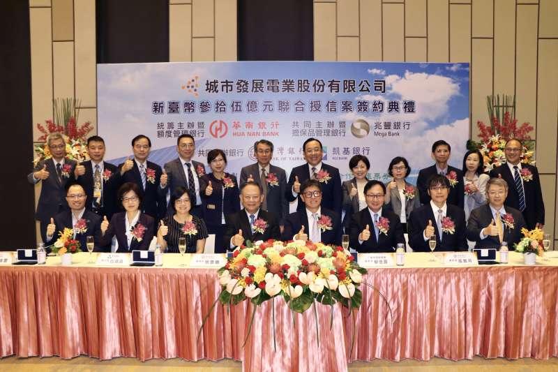 華南銀行響應ESG議題,於綠色金融聯貸業務再下一城,完成城市發展電業聯貸案。(華南銀行提供)